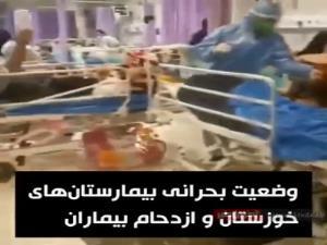 وضعیت بحرانی بیمارستان های خوزستان