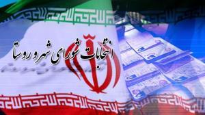 معرفی اعضای هیات نظارت بر انتخابات شوراها در مشهد