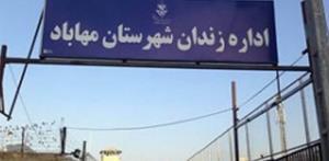 فرماندار مهاباد: ظرفیت زندان این شهرستان پر شده است