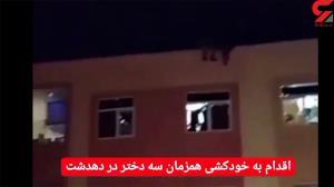 خودکشی همزمان 3 دختر در مسکن مهر