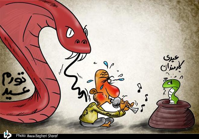 کارتون/ عیدی های بی جان!