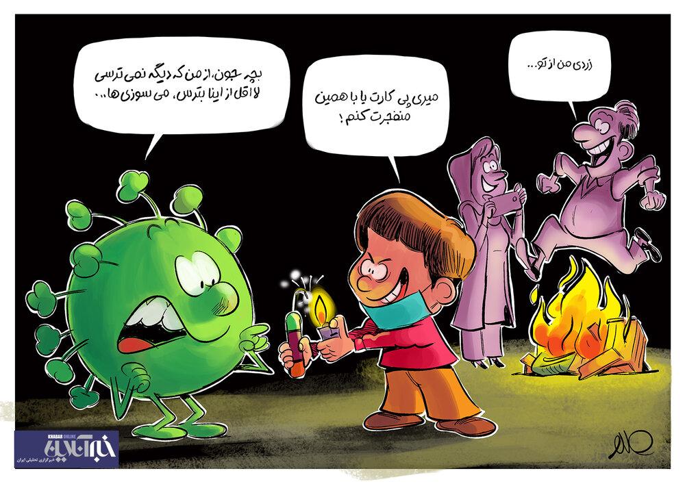 کارتون/ چهارشنبه سوری هم رکورد زد!