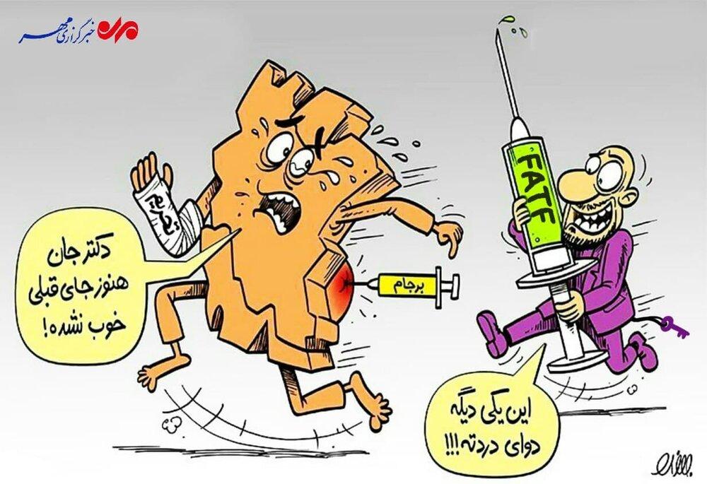 کاریکاتور/ تاثیر FATF بر وضعیت کشور