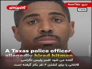 افسر پلیسی که برای قتل آدم استخدام میکرد!