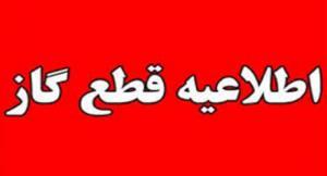 گاز مشترکان روستای رحیم آباد قطع میشود