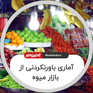 آماری باورنکردنی از بازار میوه