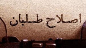 روسای ارکان پنجگانه جبهه اصلاحات ایران معرفی شدند