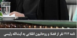 ماجرای نامه تعدادی از روحانیون خوزستان به آیتالله رئیسی