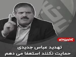 تهدید عباس جدیدی؛ حمایت نکنند استعفا میدهم