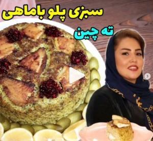 آموزش تهیه ته چین سبزی پلو با ماهی برای شب عید
