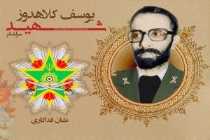 اعطای نشان فداکاری ارتش به شهید کلاهدوز