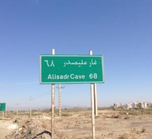 جاده غار علیصدر، پرتلفاتترین جاده همدان