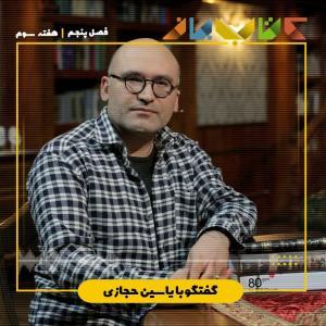 تاریخ بیهقی از زبان یاسین حجازی (قسمت دوم)