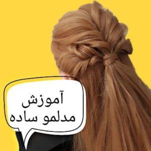 آموزش مدل مو بسیار ساده و زیبا