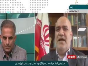 دلیل افزایش آمار مراجعه به مراکز بهداشتی و درمانی خوزستان