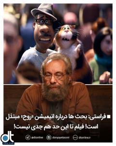 مسعود فراستی: بحث ها درباره انیمیشن «روح» مبتذل است
