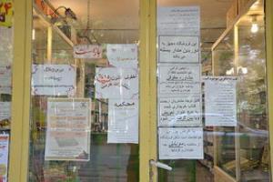 قدیمیترین کتابفروشی اصفهان استوار همچون چهلستون