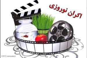 اعلام ترکیب نهایی فیلمهای اکران نوروز ۱۴۰۰ به فردا موکول شد