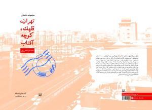 «تهران، قلهک، کوچه آفتاب» منتشر شد