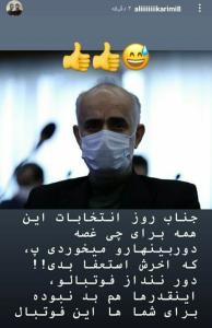 واکنش کنایهآمیز علی کریمی به استعفای نبی