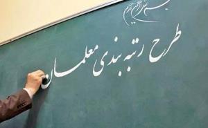 تصویب لایحه رتبه بندی معلمان در هیات وزیران