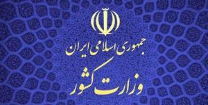 وزارت کشور دلیل انحلال جمعیت امام علی (ع) را اعلام کرد