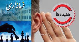 احتمال تغییر در فرمانداران خوزستان