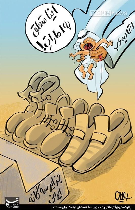 کارتون/ جزایر سهگانه بخش لاینفک ایران هستند