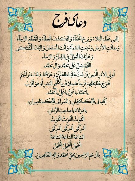 ختم دسته جمعی دعای �رج