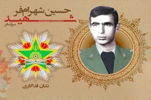 اعطای نشان فداکاری ارتش به سرلشکر شهید شهرامفر