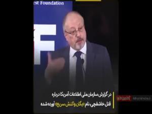 «یگان قتل» ابزار بن سلمان برای سرکوب مخالفان