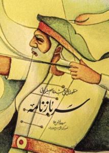 «سربازنامه»؛ منظومهای از افشین علا برای شهید سلیمانی