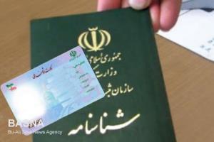 اخذ مدارک هویتی از شهروندان برای ارائه خدمات حذف شد