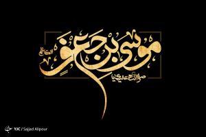 امام کاظم (ع) چگونه از جان شیعیان محافظت میکردند؟