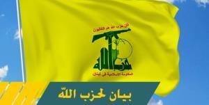 بیانیه حزبالله درباره سفر پاپ به عراق
