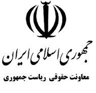 توضیحات معاونت حقوقی رئیسجمهور درخصوص انحلال جمعیت امام علی (ع)
