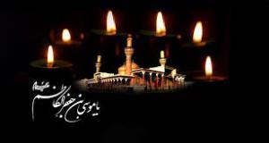 نماهنگ «نور دیده» به مناسبت شهادت امام کاظم(ع)