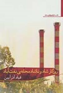 مروری بر «روزگار شاد و ناشاد محله نفتآباد» مجموعه داستان قباد آذرآیین