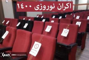 اکران نوروزی به ۲۷ اسفند افتاد؛ شورا طرح افزایش قیمت بلیت را تایید کرد
