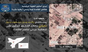 جزییات فعالیت القاعده در استان مارب یمن