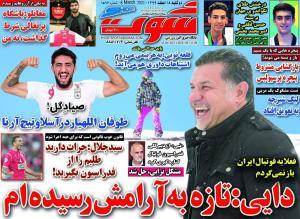 فعلا به فوتبال ایران بازنمیگردم