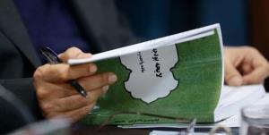 روایت یک نماینده از 60 ایراد شورای نگهبان به 4 تبصره از بودجه 1400