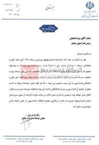 نامه وزارت ورزش به فدراسیونها درباره تغییر خزانهدار