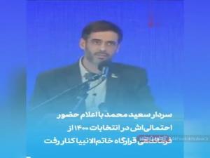 سعید محمد و یک دنیا ابهام؛ آیا نسخه جدید محسن رضایی متولد شده؟