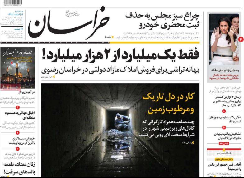 روزنامه خراسان/ فقط یک میلیارد از 2 هزار میلیارد!