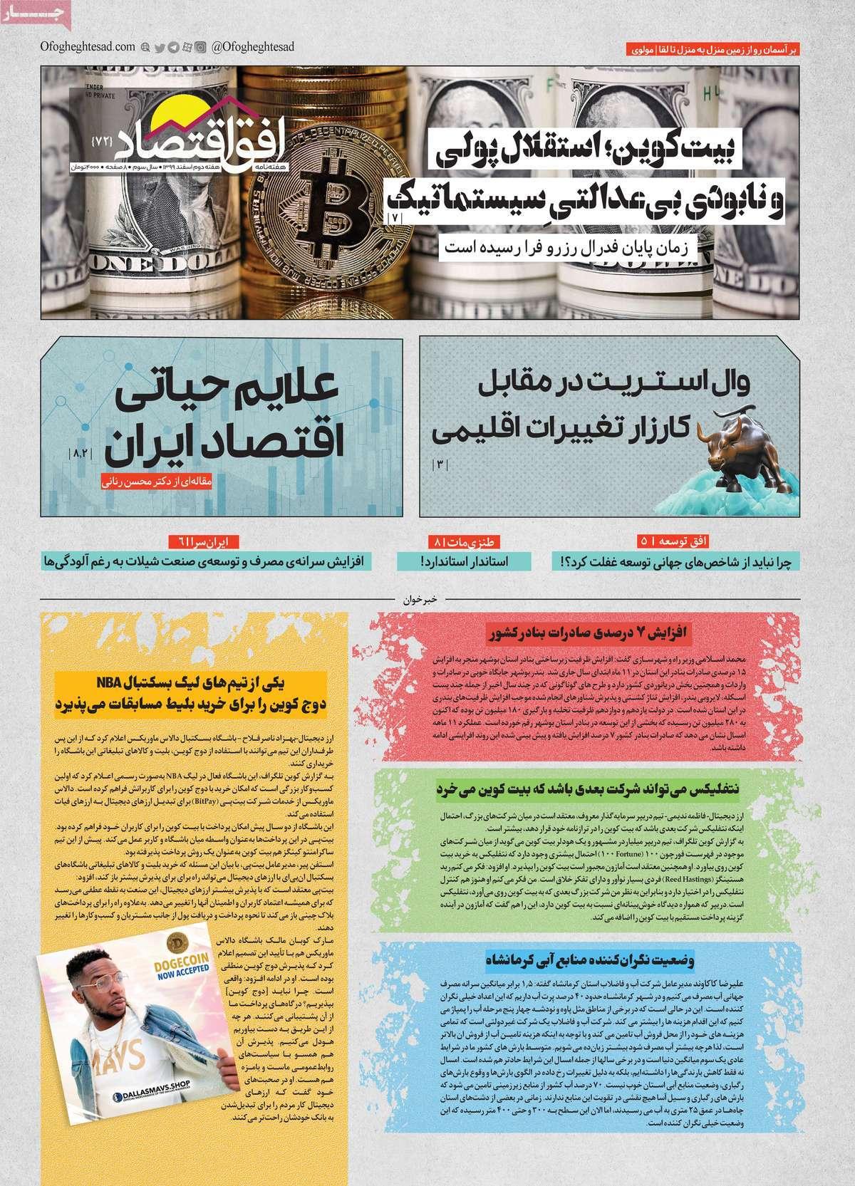 صفحه اول هفته نامه افق اقتصاد