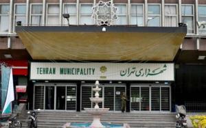 مدیرانی که همسرانشان را جذب شهرداری تهران کردهاند