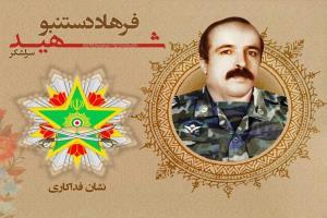 اعطای نشان فداکاری ارتش به سرلشکر شهید فرهاد دستنبو