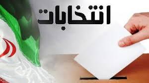 اقدامات بهداشتی انجام شده برای برگزاری انتخابات 1400