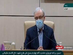 تعریف ویژه وزیر بهداشت از دستاور های طرح بسیج ملی شهید سلیمانی